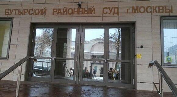 Бутырский суд