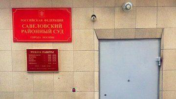 савеловский суд