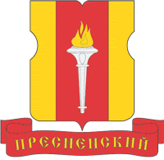Coat_of_Arms_of_Presnensky_(municipality_in_Moscow)