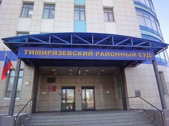 тимирязевский суд