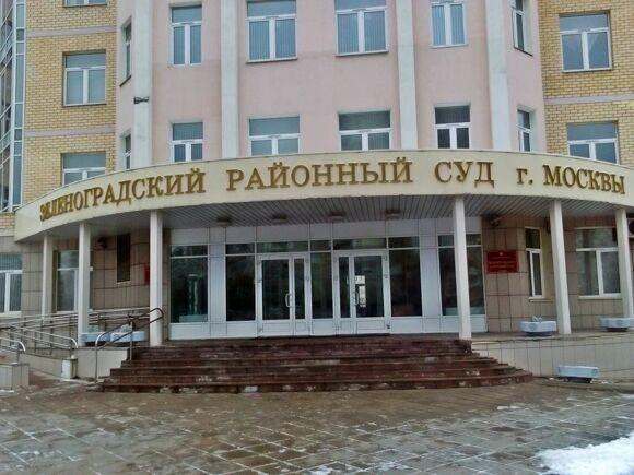 зеленоградский суд