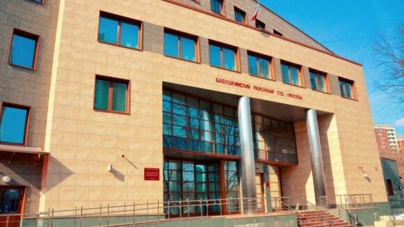 Бабушкинский суд