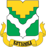 150px-Coat_of_Arms_of_Kotlovka_(municipality_in_Moscow)
