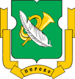 150px-Coat_of_Arms_of_Perovo_(municipality_in_Moscow)