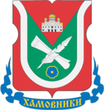 150px-Coat_of_Arms_of_Khamovniki_(municipality_in_Moscow)