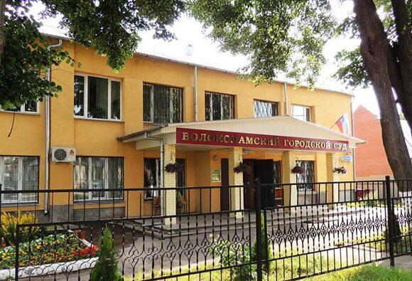 Волоколамкский суд
