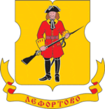 150px-Coat_of_Arms_of_Lefortovo_(municipality_in_Moscow)